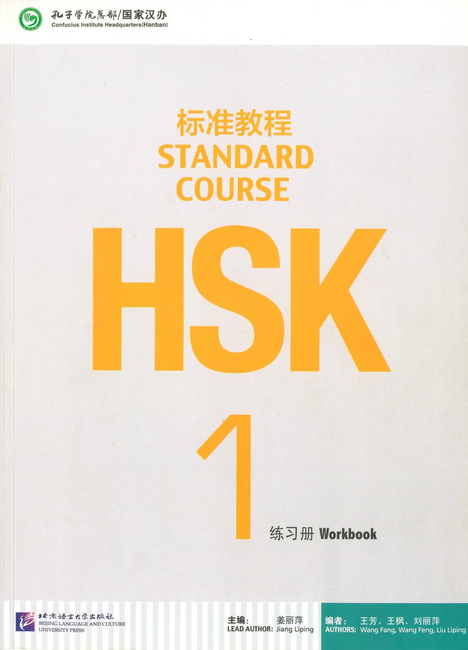 HSK Standard course 1 Workbook Рабочая тетрадь для подготовки к тесту по китайскому языку первого уровня