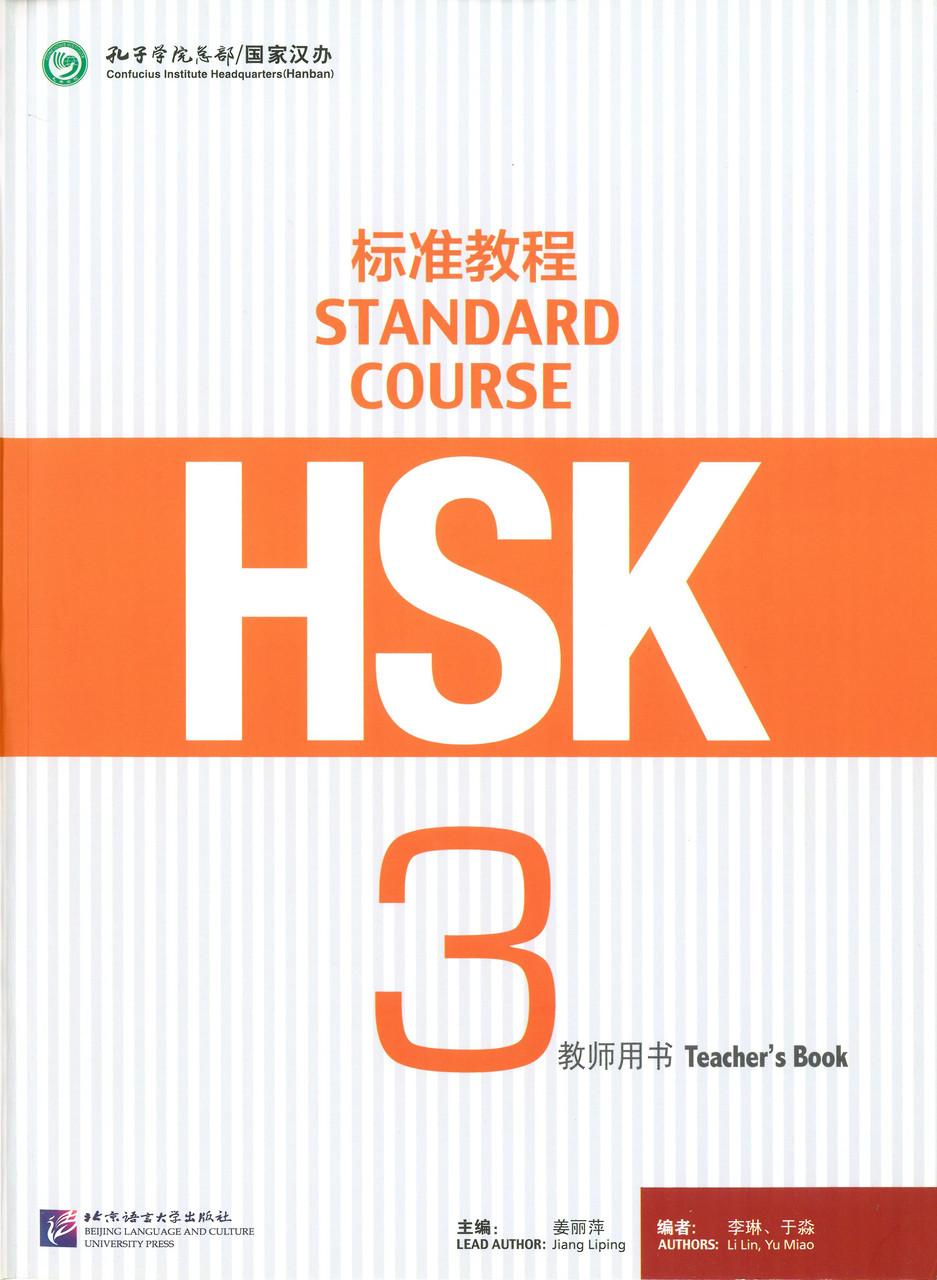 HSK Standard course 3 Teacher's book Книга учителя для подготовки к тесту по китайскому третьего уровня
