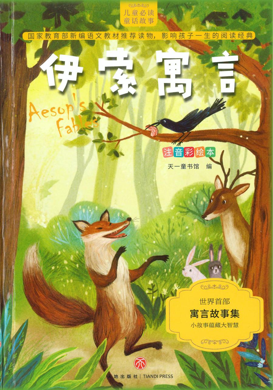 Басни Эзопа на китайском языке для детей