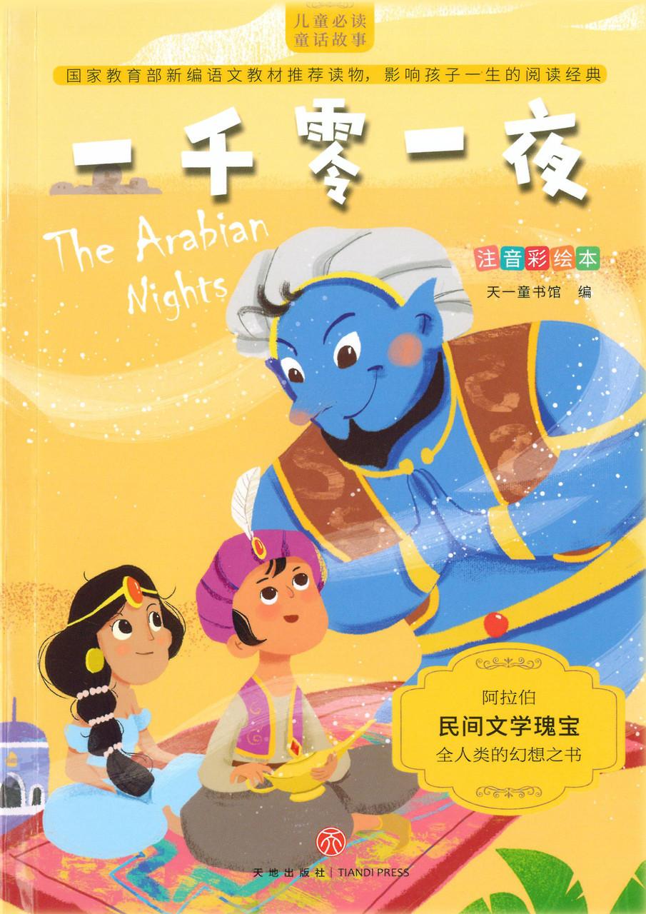 一千零一夜 The Arabian Nights Тисяча і одна ніч Казки на китайській мові для дітей