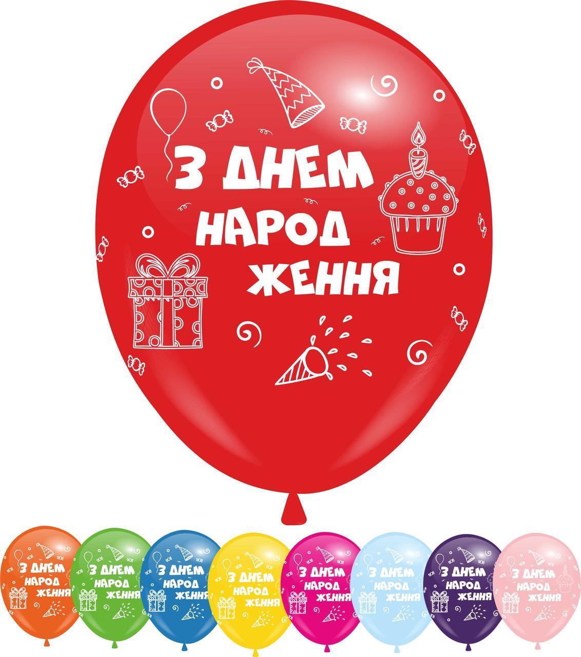 """Кулі 12"""" Ассорти с мал. """"З Днем Народження"""" Подарунок, 4 стор. 10 шт"""