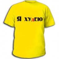 Майка-футболка с надписью «Я худею»