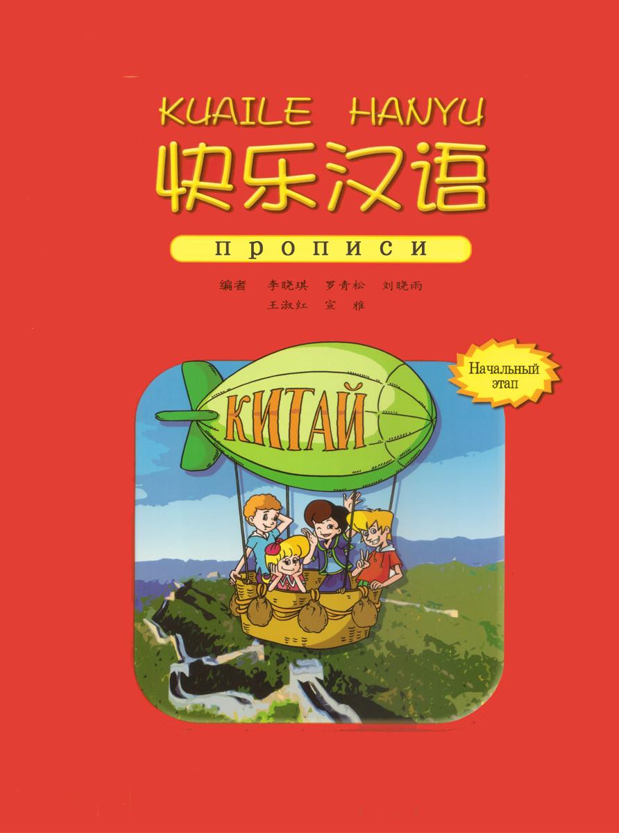 Kuaile Hanyu 1 Прописи иероглифов к учебнику для детей