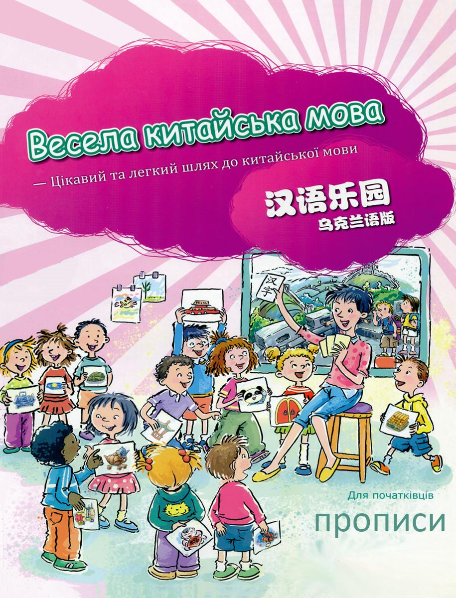 Весела китайська мова 1 Прописи иероглифов к учебнику