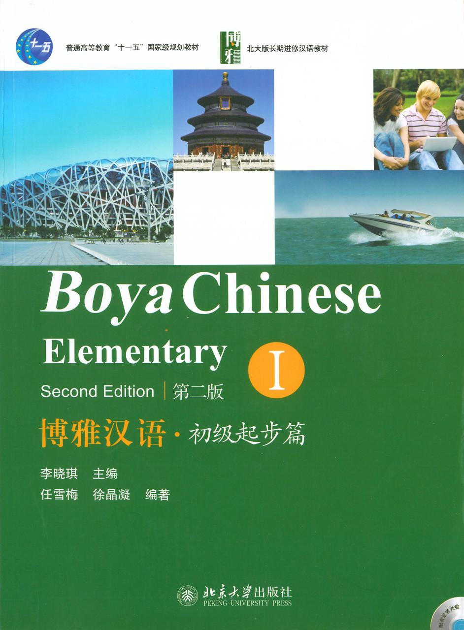 Учебник для изучения китайского языка Boya Chinese Elementary 1 Начальный уровень