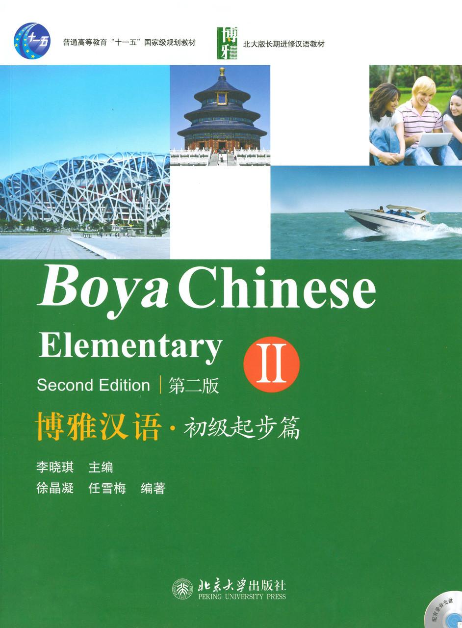 Учебник для изучения китайского языка Boya Chinese Elementary 2 Начальный уровень