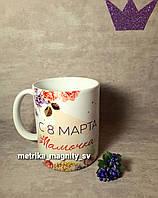 Чашка с фото на подарок маме мамочке