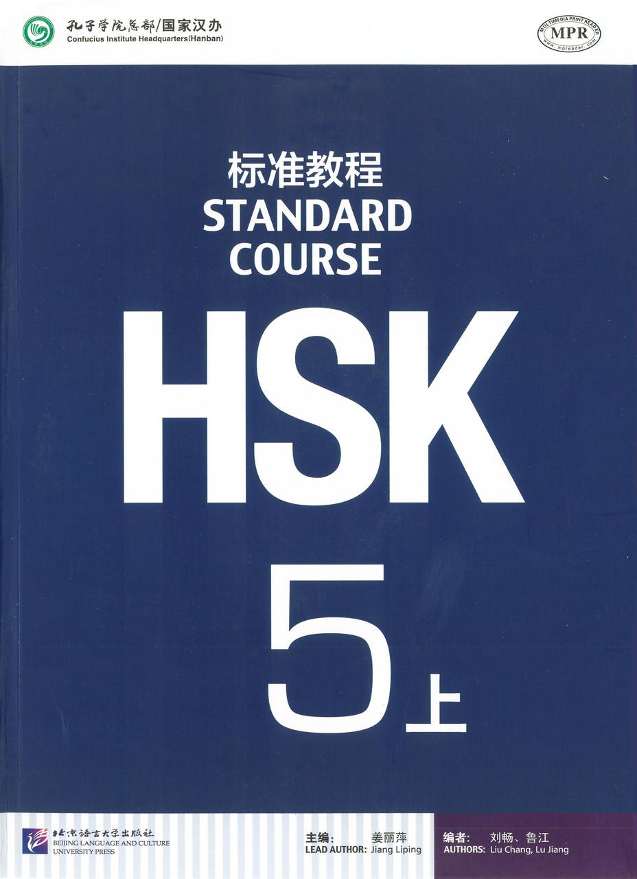 HSK Standard course 5A Textbook Учебник для подготовки к тесту по китайскому языку пятого уровня