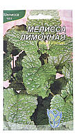 """Семена - Мелисса  """"Лимонная""""  0,1 г"""