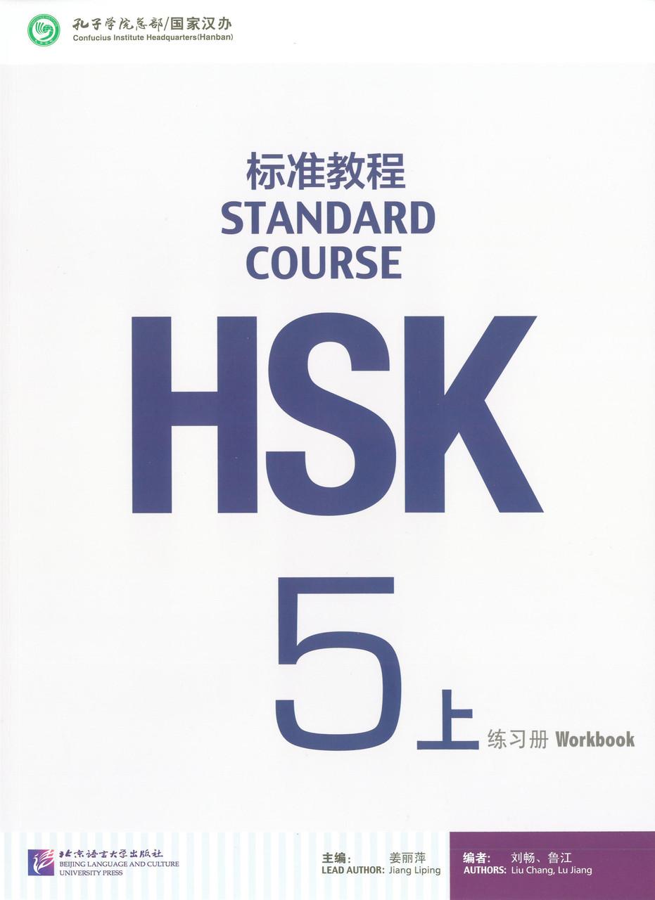 HSK Standard course 5A Workbook Рабочая тетрадь для подготовки к тесту по китайскому пятого уровня