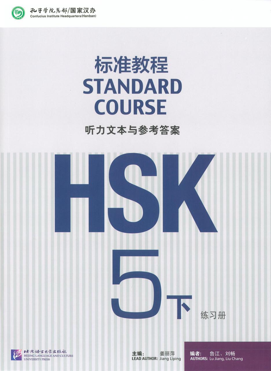 HSK Standard course 5B Workbook answers Ответы к рабочей тетради пятого уровня