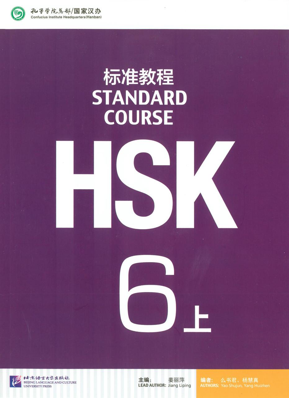 HSK Standard course 6A Textbook Учебник для подготовки к китайскому тесту шестого уровня