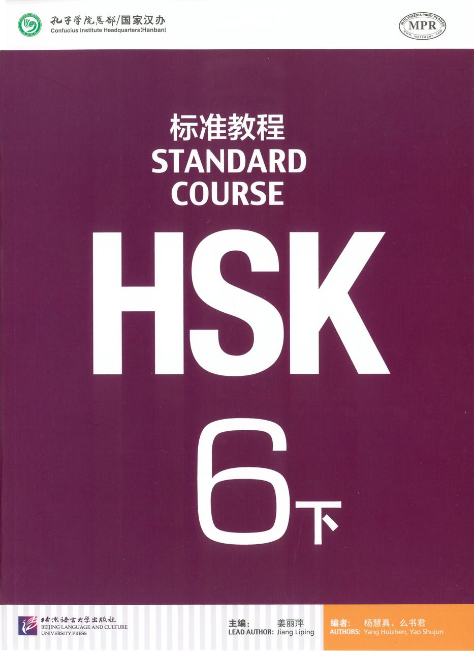 HSK Standard course 6B Textbook Учебник для подготовки к тесту по китайскому шестого уровня