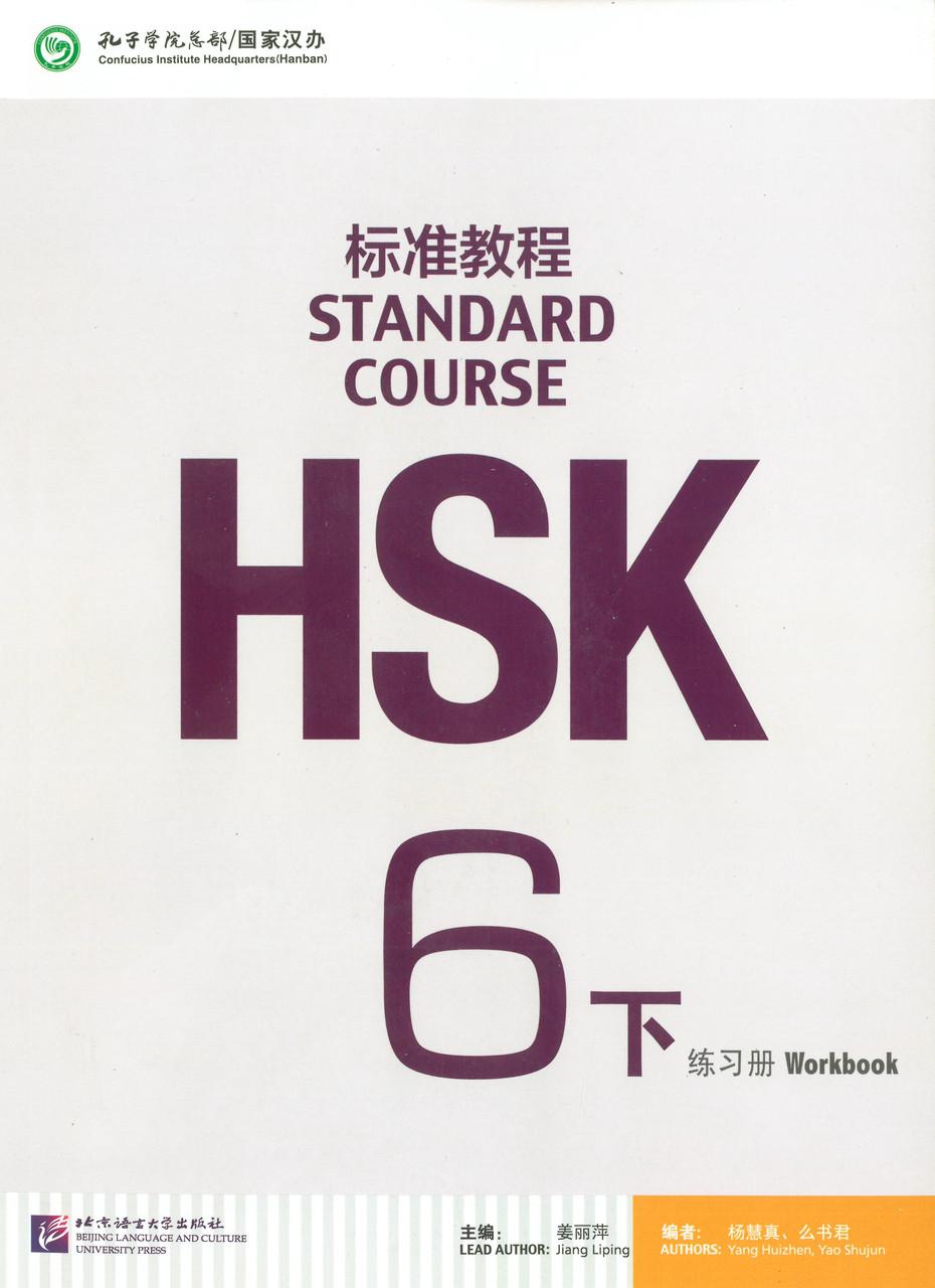HSK Standard course 6B Workbook Рабочая тетрадь для подготовки к тесту по китайскому шестого уровня