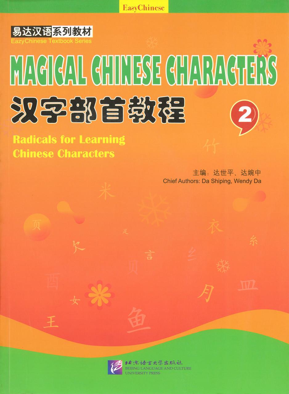 Пособие для изучения китайских иероглифов Magical Chinese Characters Vol.2