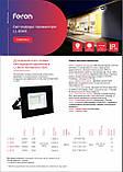 Светодиодный прожектор Feron LL-8050 50W IP65, фото 4