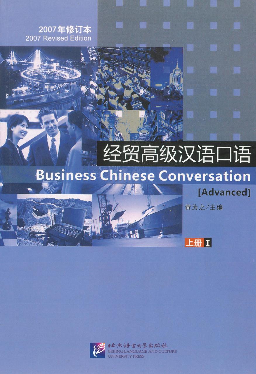Business Chinese Conversation Advanced Vol.1 Деловая китайская речь Учебник бизнес-китайского 3.1