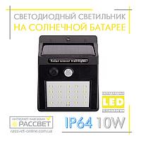 Світлодіодний світильник Luxel на сонячних батареях з датчиком руху IP64 10W 200Lm 6000K (SSWl-01C)