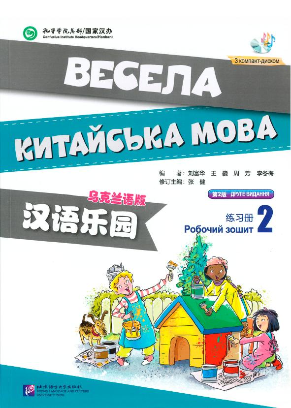 Весела китайська мова 2 Робочий зошит з китайської мови для дітей Кольоровий