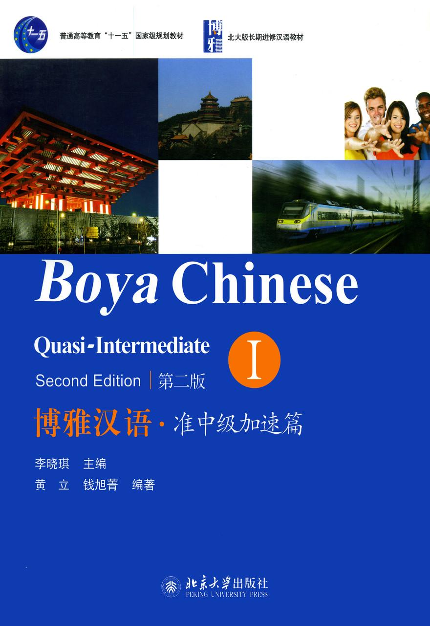 Учебник для изучения китайского языка Boya Chinese Quasi-Intermediate 1 Средний уровень