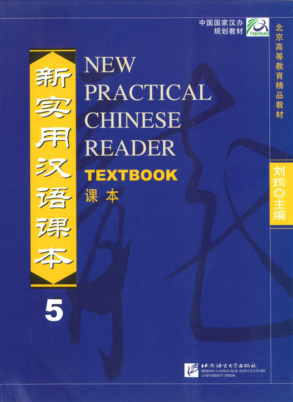 Учебник по китайскому языку Новый практический курс китайского языка 5 Черно-белый