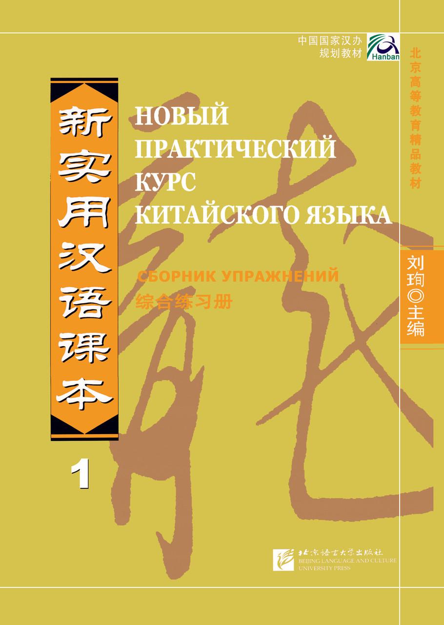 Сборник упражнений по китайскому языку Новый практический курс китайского языка 1 Черно-белый