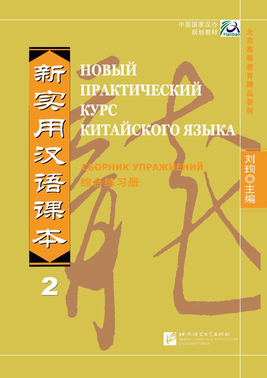Сборник упражнений по китайскому языку Новый практический курс китайского языка 2 Черно-белый