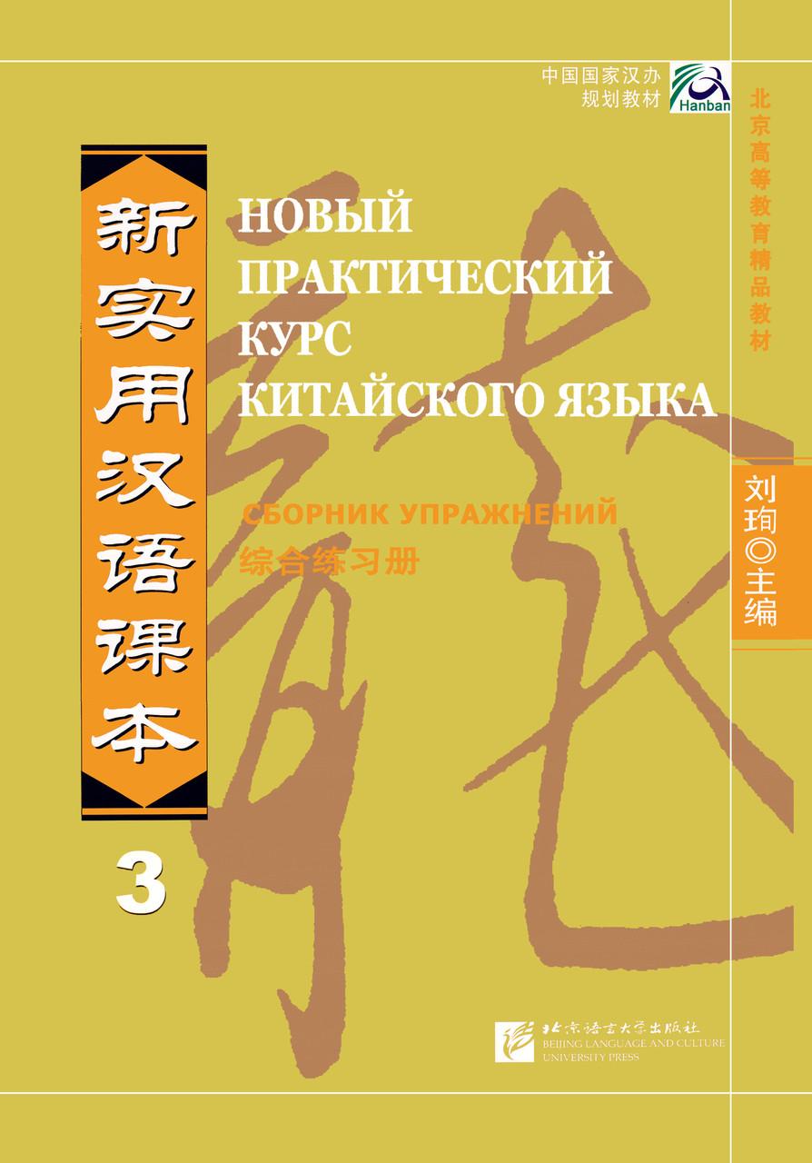 Сборник упражнений по китайскому языку Новый практический курс китайского языка 3 Черно-белый