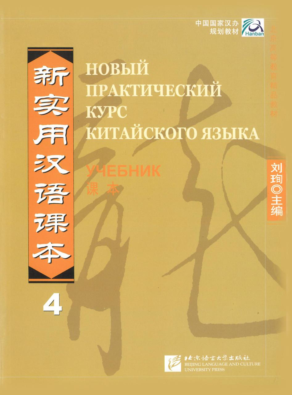 Учебник по китайскому языку Новый практический курс китайского языка 4 Цветной