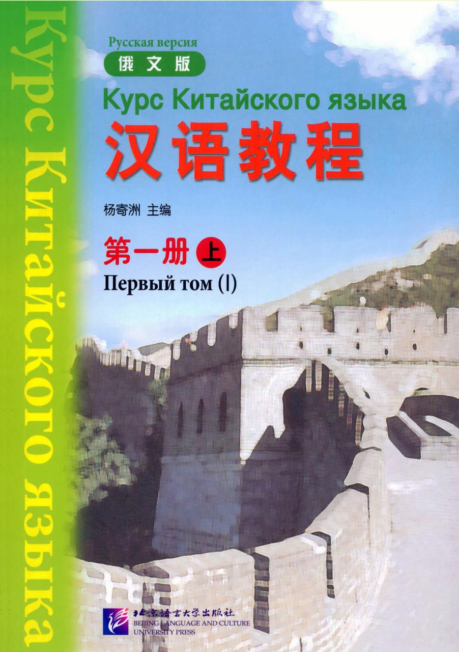 Учебник по китайскому языку Hanyu Jiaocheng Курс китайского языка Том 1 Часть 1