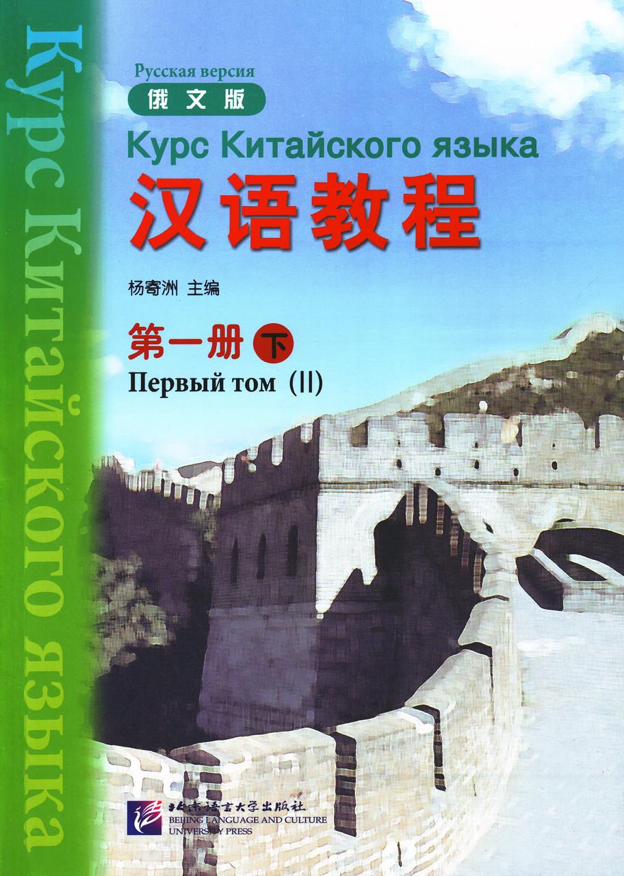 Учебник по китайскому языку Hanyu Jiaocheng Курс китайского языка Том 1 Часть 2