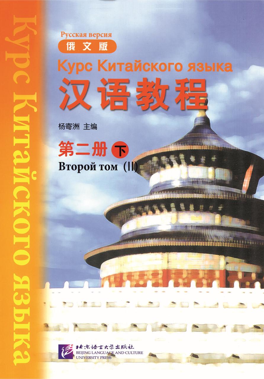 Учебник по китайскому языку Hanyu Jiaocheng Курс китайского языка Том 2 Часть 2