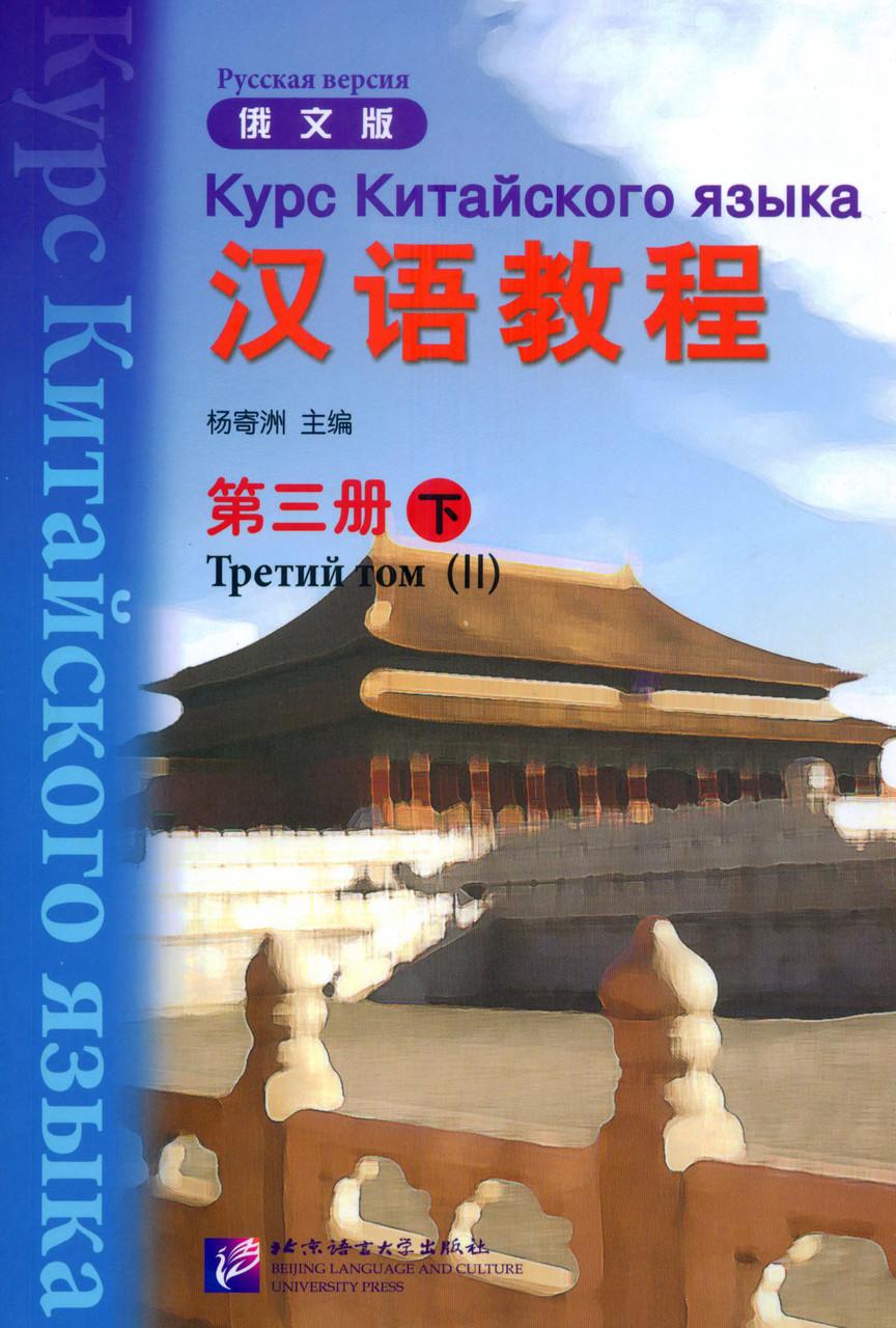 Учебник по китайскому языку Hanyu Jiaocheng Курс китайского языка Том 3 Часть 2