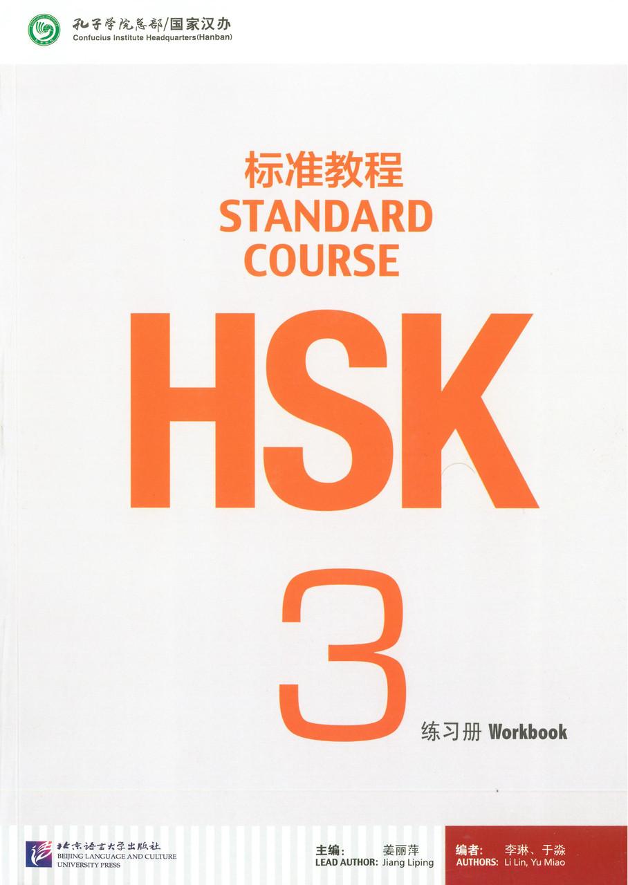 HSK Standard course 3 Workbook Рабочая тетрадь для подготовки к тесту по китайскому языку третьего уровня