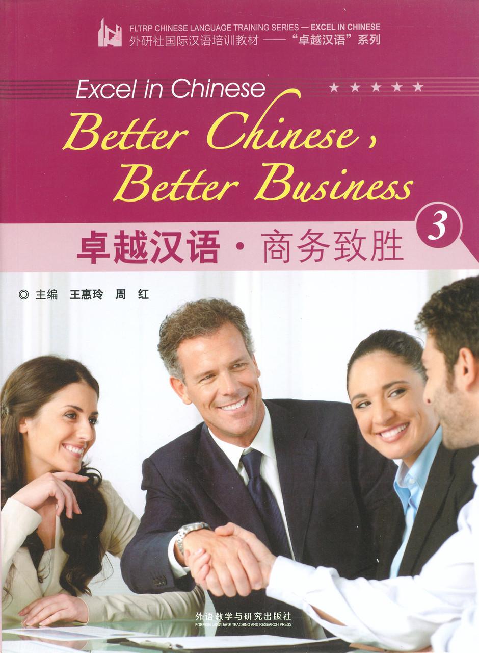 Better Chinese, Better Business 3 by Wang Weiling and Zhou Hong Учебник по деловому китайскому языку