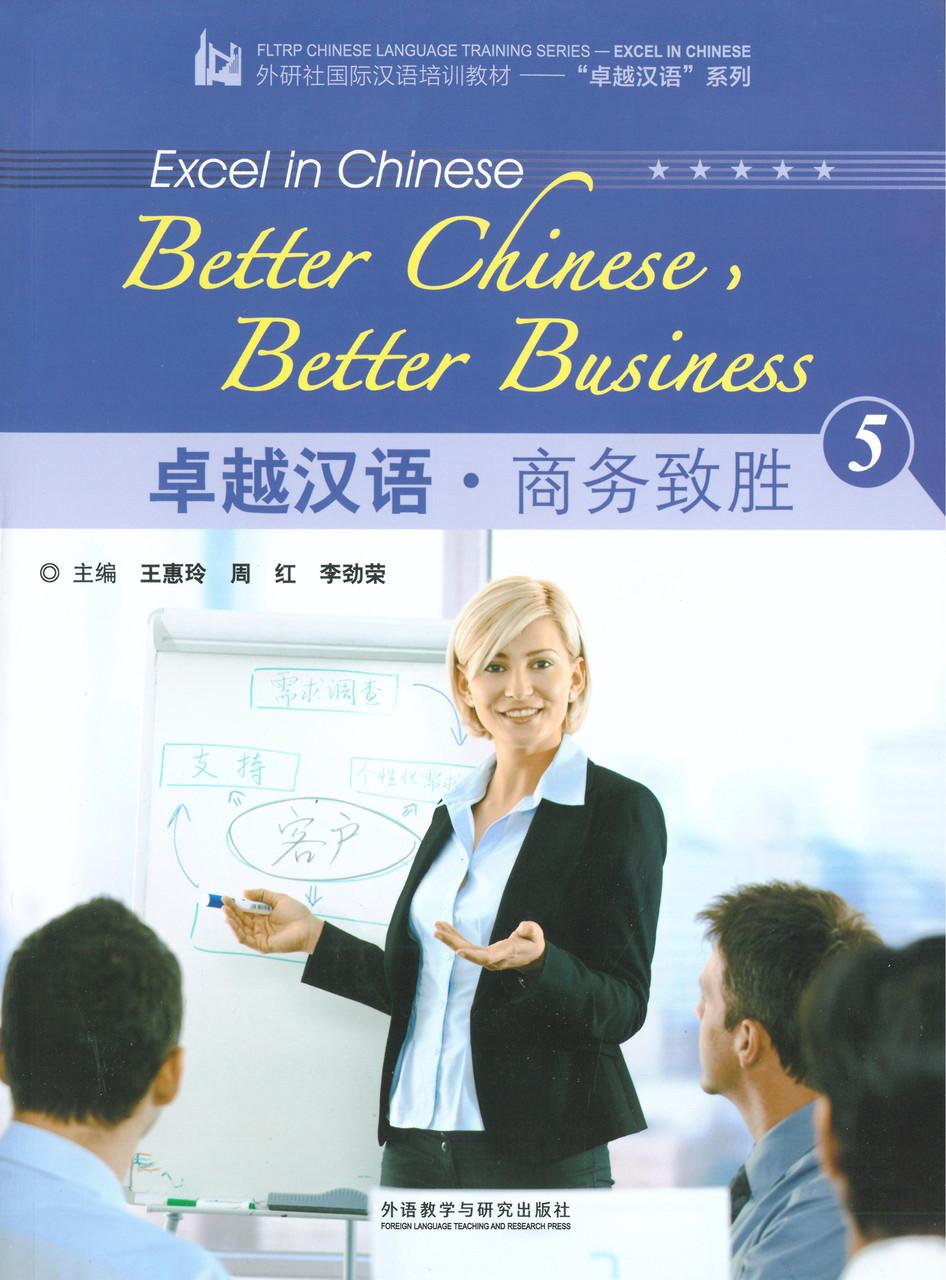 Better Chinese, Better Business 5 by Wang Weiling and Zhou Hong Учебник по деловому китайскому языку