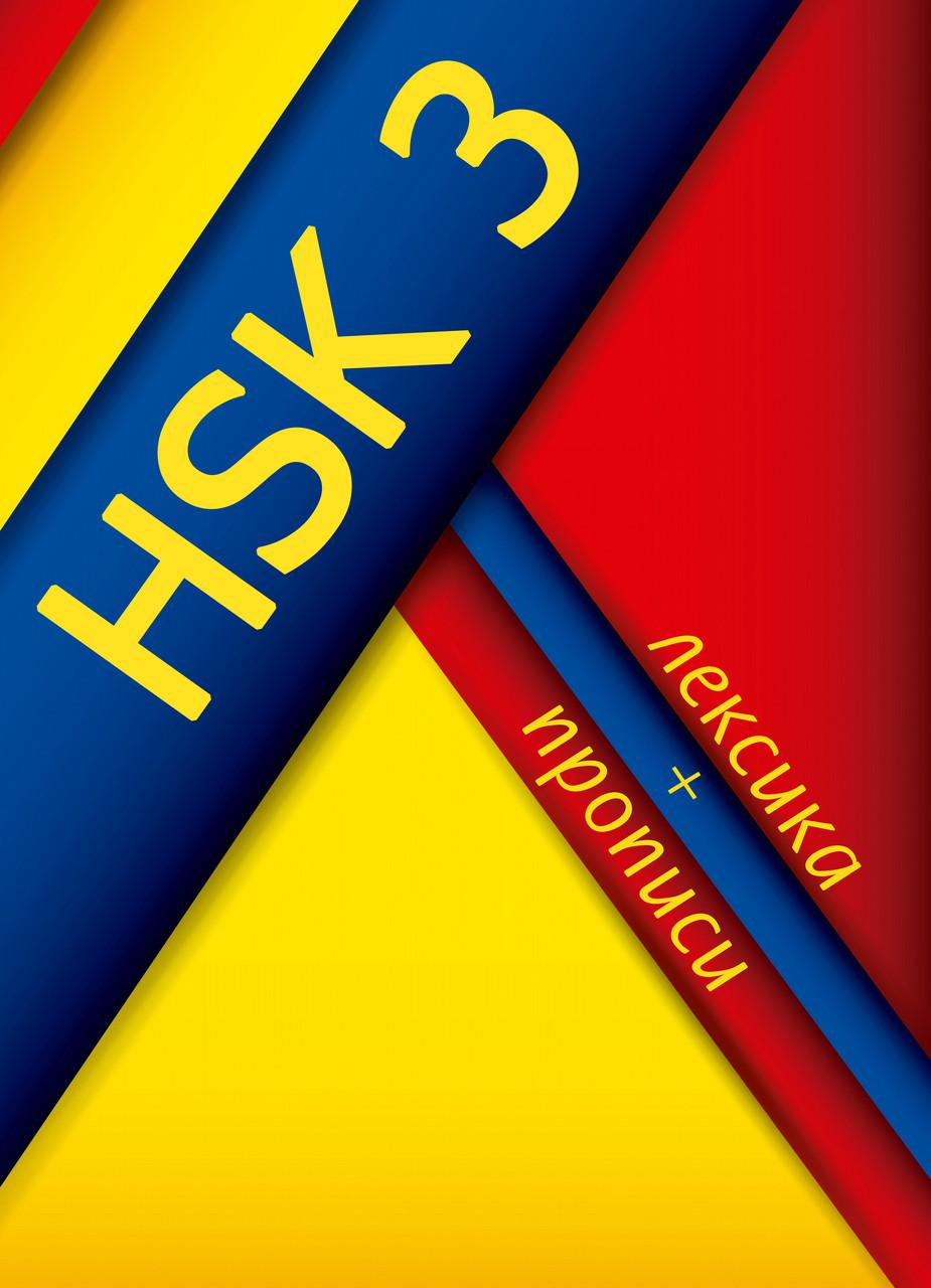 HSK 3 Лексика и прописи для подготовки к экзамену по китайскому языку третьего уровня