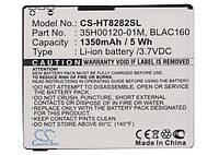 Аккумулятор HTC BA S340 (1350 mAh) для Touch HD (Cameron Sino)