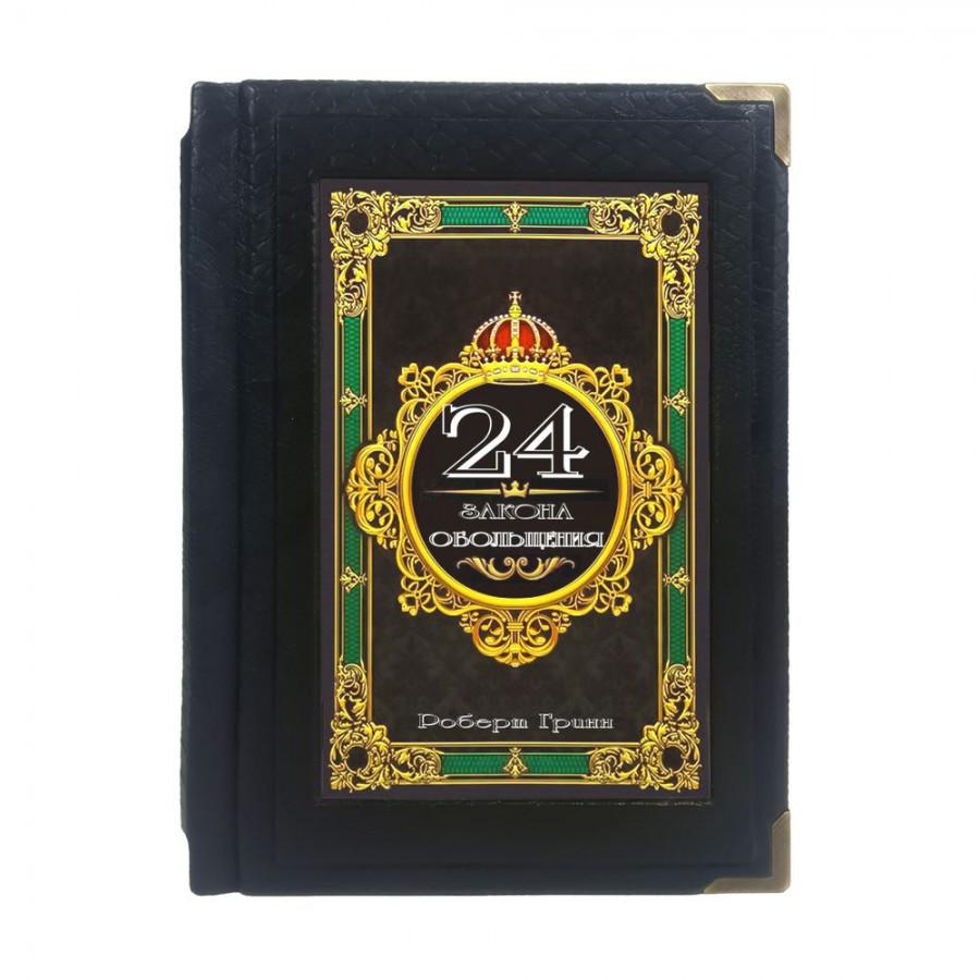 """Книга """"24 закона обольщения"""" Роберт Грин подарочное издание в кожаном переплете"""