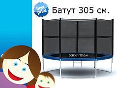 Батуты детские 305 см. (10 ft.) сетка и лесенка
