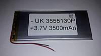Аккумуляторная батарея Polymer battery 3555130P (3.5*55*130mm) 3500mAh