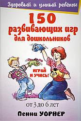 Книга 150 розвиваючих ігор для дошкільнят. Автор - Пенні Уорнер (Попурі)