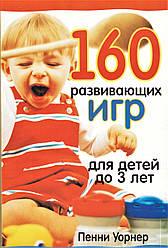 Книга 160 розвиваючих ігор для дітей до 3 років. Автор - Пенні Уорнер (Попурі)