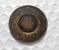 10 копеек 1809 года перечекан с ЕМ №175 копия