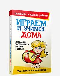 Книга Граємо і вчимося вдома. Автор - Тара Коплі, Андреа Кастер (Попурі)