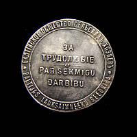 Монетовидная медаль  за трудолюбие Балтийское общество сельских хозяйств №178 копия, фото 1