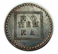 Рамочная копейка 1724 года медь №179 копия