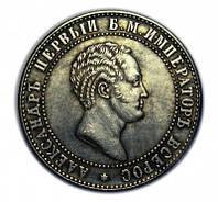 10 копеек 1871 года пробные дата в венке №182 копия