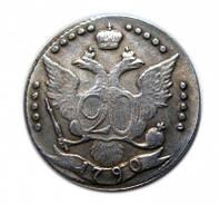 20 копеек 1790 года серебро Екатерина 2 №187 копия