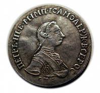15 копеек 1762 года Петр 3 №189 копия